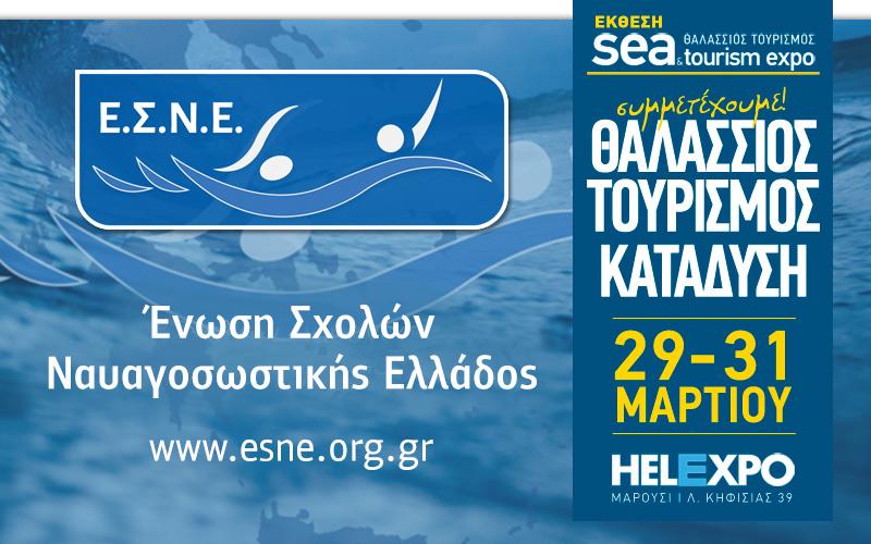 Η Ε.Σ.Ν.Ε. συμμετέχει στην έκθεση Ψάρεμα Σκάφος – Boat & Fishing Show 2019, Helexpo Maroussi!