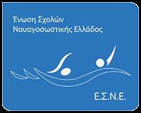 ΕΣΝΕ –  Ένωση Σχολών Ναυαγοσωστικής Ελλάδος